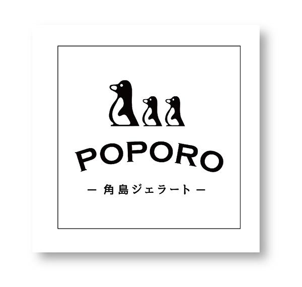 角島ジェラートポポロロゴデザイン