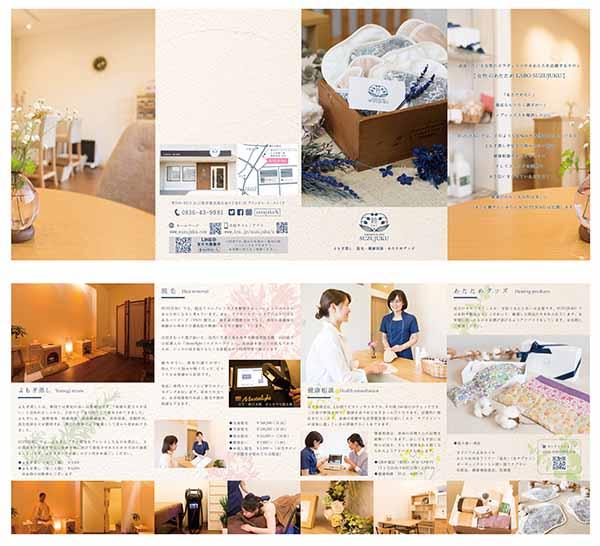 SUZUJUKUパンフレットデザイン