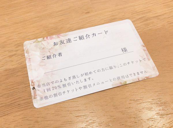お友達ご紹介カードの画像