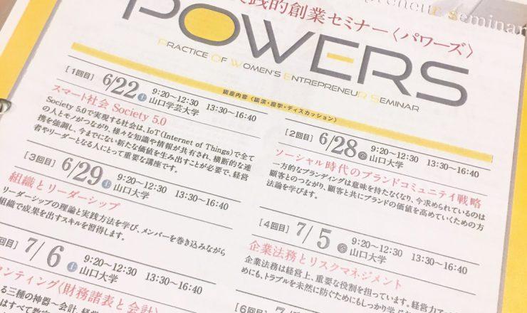 山口県女性創業サポート事業実践的創業セミナー「POWERS」
