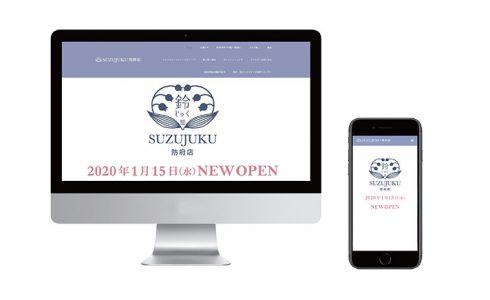 すずじゅく防府店ホームページ制作
