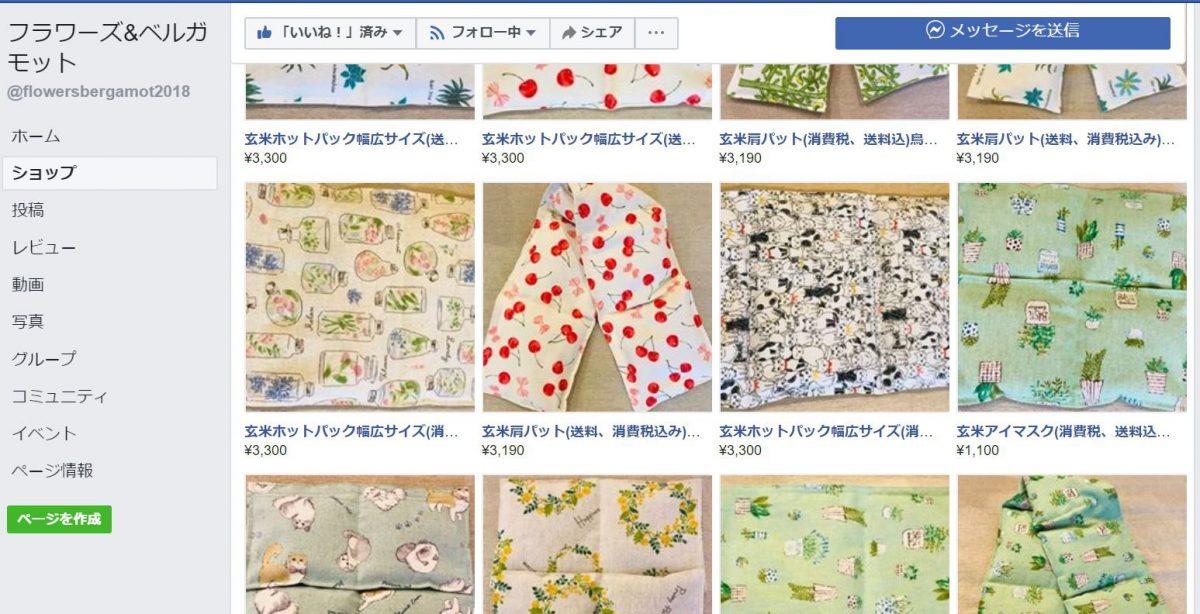 Facebookページショップ追加