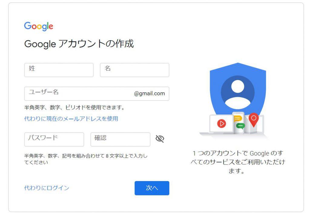 Googleアカウント登録画面