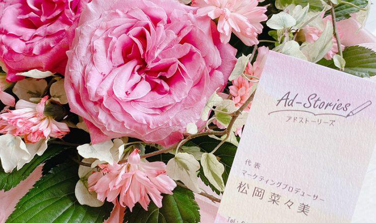 お花と名刺