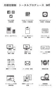 プロデュースセットメニュー表
