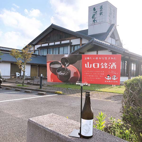 道の駅きくがわポップ(山口銘酒)